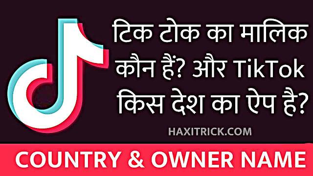 Tik Tok Kis Desh Ka App Hai Malik Kaun Hai Kaha Ka Hai
