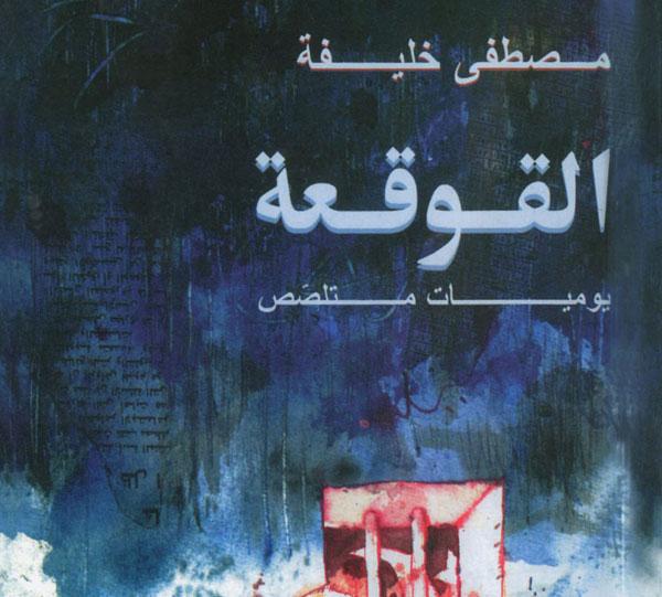 كتاب القوقعة لمصطفى خليفة سوريا