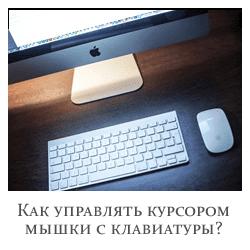 Как управлять курсором мышки с клавиатуры?