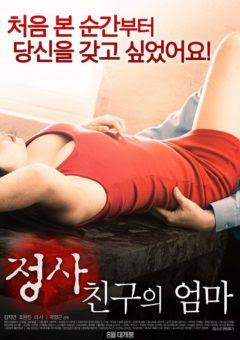 Download Film Mom's Friend 3 (2017) HDRip Full Movie
