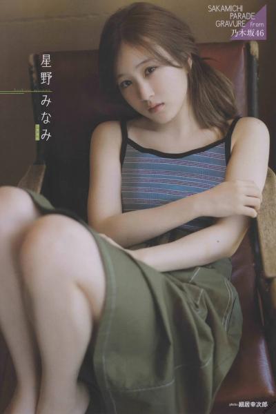 Minami Hoshino 星野みなみ, B.L.T. 2019.11 (ビー・エル・ティー 2019年11月号)