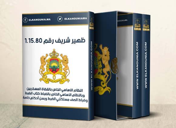 النظام الأساسي الخاص بالقضاة العسكريين و بالضباط كتاب الضبط وضباط الصف PDF