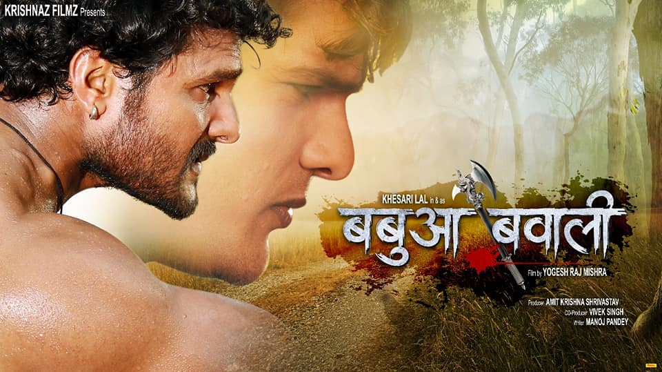 Bhojpuri movie Babua Bawali 2018 wiki, full star-cast, Release date, Actor, actress, Song name, photo, poster, trailer, wallpaper
