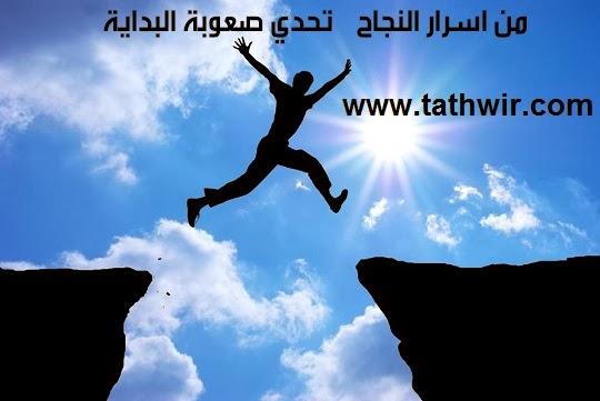 من أسرار النجاح .. تحدي صعوبة البداية  Secrets of Success