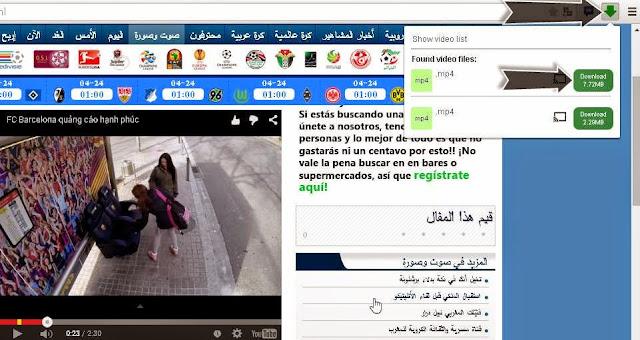 قم تحميل أي فيديو أو فيلم على أي موقع بدون برامج وعبر إضافة للمتصفحين.