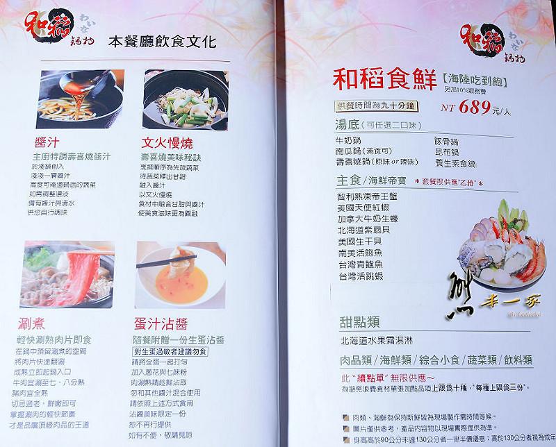 和稻鍋物餐廳