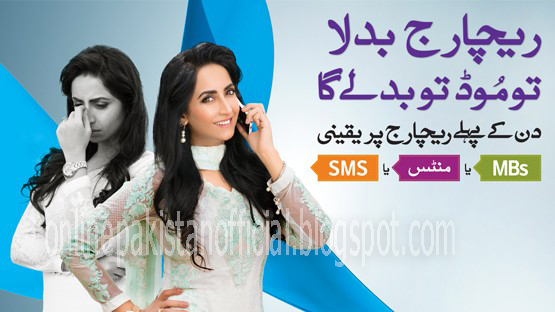 Telenor Recharge Badal Gaya Amazing Offer