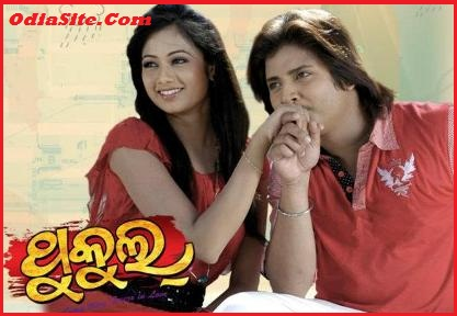 thukul full odia movie