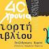 40η Γιορτή Βιβλίου στην Ερμού