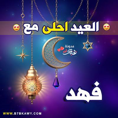 العيد احلى مع فهد