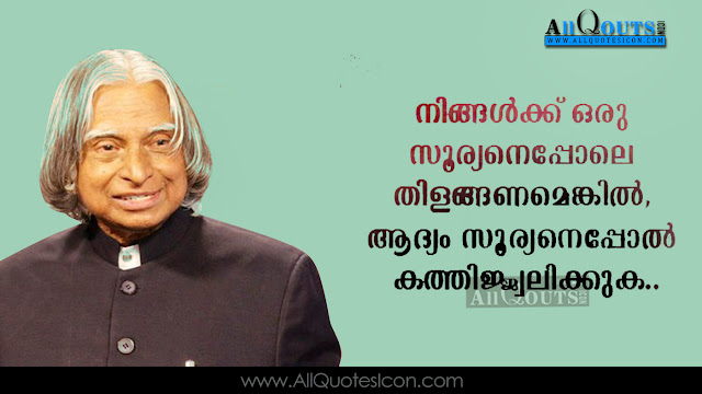 Great People Quotes in Malayalam , Malayalam Quotes 5:07:00 AM