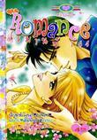 ขายการ์ตูนออนไลน์ Romance เล่ม 164