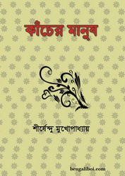 Kancher Manush by Shirshendu Mukhopadhyay
