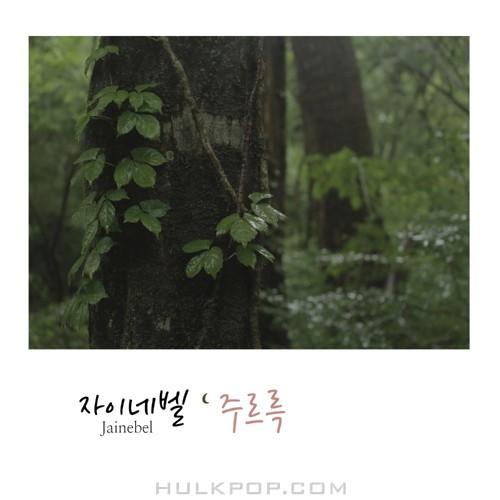 Jainebel – 주르륵 – Single