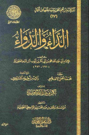 تحميل كتاب الداء والدواء pdf تأليف شمس الدين ابن قيم الجوزية