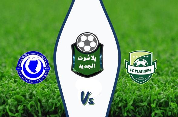 نتيجة مباراة الهلال السوداني وبلاتينيوم اليوم السبت 25-01-2020 دوري أبطال أفريقيا