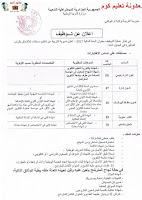 إعلان توظيف - مديرية التربية لولاية أم البواقي - نوفمبر 2017