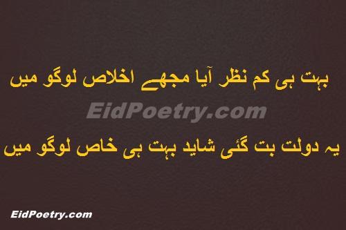 Buhut Hi Kam Nazar Aaya Mujhe Ikhlaas Logon Mein