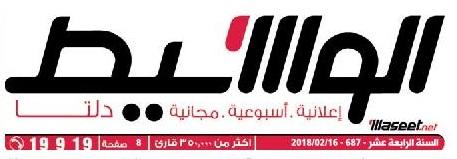 جريدة وسيط الدلتا عدد الجمعة 2018/02/16 م
