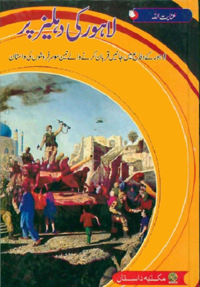 lahore ki dehleez par by inayatullah lahore ki dehleez par by inayatullah free download lahore ki dehleez par, Free Download Urdu book lahore ki dehleez par by inayatullah, inayatullah urdu novels urdu novels by inayatullah altamash inayatullah altamash urdu novels list inayatullah urdu books, pdf urdu novels pdf urdu novels list pdf urdu novels by nimra ahmed pdf urdu novels by umera ahmed pdf urdu novels online pdf urdu novel baazigar pdf urdu novels romantic pdf urdu novel namal pdf urdu novel mausam mohiyuddin urdu pdf novel mout k sodagar pdf urdu novel download pdf urdu novel list pdf urdu romantic novel download pdf urdu novel paksociety alchemist pdf urdu novel urdu pdf jasoosi novel urdu novel abdullah pdf free download urdu novel aqabla pdf all pdf urdu novel urdu novel aangan pdf urdu novel alvida pdf download urdu novel anka pdf urdu novel pdf umera ahmed urdu novel amar bail pdf urdu novel abdullah 2 pdf a hameed urdu novels pdf free download pdf urdu novel books free download urdu novel books pdf download urdu novel bano pdf urdu novel but shikan pdf all urdu pdf novels.com urdu novel chalawa pdf urdu novel kobra pdf download urdu complete novel pdf champoon urdu novel pdf champoon urdu novel pdf free download urdu novel choona nahi on pdf cleopatra pdf urdu novels urdu novel cobra free download pdf cobra urdu novel pdf pdf urdu romantic novels download pdf format urdu novels download urdu novel devta pdf urdu novel devta pdf free download urdu novel dajjal pdf urdu novel devi pdf ayyar tarzan urdu pdf novel download urdu novel in english pdf share e dard pdf novel urdu pdf urdu novel free download urdu novel pdf format free download urdu novel pdf facebook urdu novel full pdf urdu novel pdf file free download romantic urdu novel free pdf download jangloos urdu novel pdf free download tawan urdu novel pdf free download urdu famous novel pdf urdu novel gumrah pdf urdu novel gumrah pdf free download urdu novel gardab pdf part 3 urdu novel pdf raja gidh free download urdu novel gul e rana pdf urdu novel pdf zindagi gulzar hai urdu novel khali ghar pdf ghazi urdu novel pdf urdu novel gul e rana pdf free download pdf urdu horror novel urdu novel humsafar pdf urdu history novel pdf urdu novel humsafar free download pdf hamzad urdu novel pdf urdu novel naseem hijazi pdf humsafar urdu novel pdf download urdu novel in hindi pdf urdu novel zindagi gulzar hai pdf urdu novel in pdf urdu novel in pdf format free download urdu novel imran series pdf famous urdu novel in pdf online urdu novel in pdf romantic urdu novel in pdf sarkash urdu novel in pdf sarab urdu novel in pdf urdu jasoosi novels pdf urdu novel pdf jannat ke pattay urdu novel jangloos pdf urdu novel jadu pdf urdu jasoosi novel pdf free download urdu novel jannat k pattay pdf urdu novel qurban jaon pdf urdu novel kala jadu pdf urdu novel kankar pdf urdu novel ka irtiqa pdf urdu novel khwab mahal pdf urdu novel kahi un kahi pdf download urdu novel khuda ki basti pdf urdu novel khuda aur mohabbat pdf urdu novel lihaf pdf urdu novel lagan pdf urdu novel lalkar pdf urdu novel lagan free pdf download urdu novel list pdf download urdu love novel pdf famous urdu novel list pdf latest urdu novel pdf download lahasil urdu novel pdf download urdu pdf novels for mobile urdu novel mushaf pdf urdu novel maharani pdf urdu novel mafroor pdf free download urdu novel mahe tamam pdf free download mafroor urdu novel pdf urdu novel man o salwa pdf free download urdu novel mata-e-jaan pdf m a rahat urdu novels pdf www.urdu novel.net.pdf urdu novel namal complete pdf download new urdu novel pdf urdu novel namal episode 13 pdf nagan urdu novel pdf nagin urdu novel pdf urdu novel namal episode 15 pdf nanka urdu novel pdf download urdu novel on pdf urdu novel pdf read online urdu novel pukar pdf urdu novel pukar pdf download urdu novel pujari pdf urdu novel purisrar haveli pdf urdu novel peer kamil pdf pakistani urdu novel pdf paras urdu novel pdf best urdu romantic novel pdf best urdu romantic novel pdf download read urdu novel pdf rapunzel urdu novel pdf urdu novel raste mohabbat ke pdf download urdu novel shikari pdf download urdu novel shararat pdf download urdu novel sadhu pdf urdu suspense novel pdf urdu novel sadqay tumhare pdf urdu short novel pdf sarab urdu pdf novel urdu novel shehr e zaat pdf urdu novels pdf scribd urdu novel tiger pdf urdu novel tawan pdf urdu novel tiger pdf download urdu tareekhi novel pdf urdu tareekhi novel pdf free download taloot urdu novel pdf top urdu novel pdf tiger urdu novel pdf free download udaan urdu novel pdf urdu novel wapsi pdf www.urdu novel pdf.com urdu novel yaram pdf urdu novel yaaram pdf urdu novel yaaram pdf free download download urdu novel yaram pdf urdu novel zard mausam pdf urdu novel zameen ke aansoo pdf urdu novel 2015 pdf pdf urdu novel