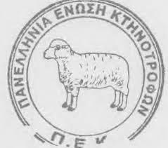 Επιστολή διαμαρτυρίας απέστελλε η Πανελλήνια Ένωση Κτηνοτρόφων για τις κατασχέσεις  των επιδοτήσεων στον πρωθυπουργό, υπουργό οικονομικών, υπουργό αγροτικής ανάπτυξης.