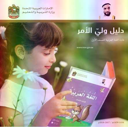 دليل ولى الأمر مادة اللغة العربية للصف الأول الفصل الدراسى الأول- مناهج الامارات
