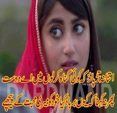 Friends Poetry | sms Poetry | Sad Poetry | 2 Lines Shayari | Urdu Poetry World,Poetry Wallpapers,Sad Poetry Images In Urdu About Love,Romantic Poetry Images,Poetry Pics