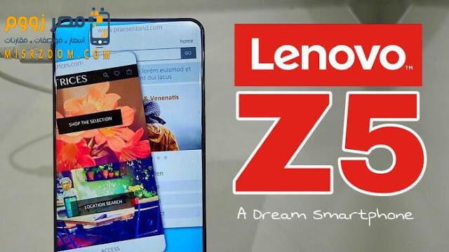 لينوفو تعلن عن هاتفها  Lenovo Z5 بمواصفات عالية وسعراقتصادي