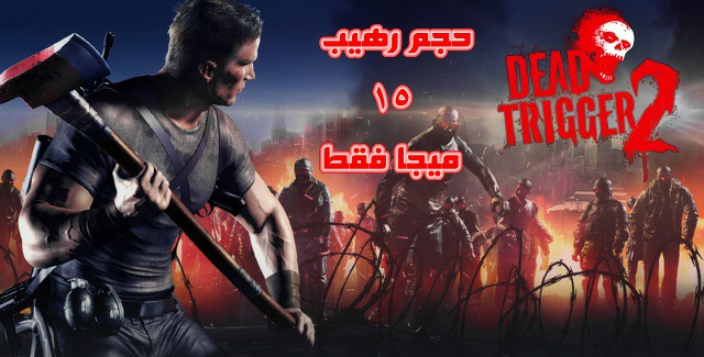 dead trigger 2 mod apk unlimited money and gold latest version