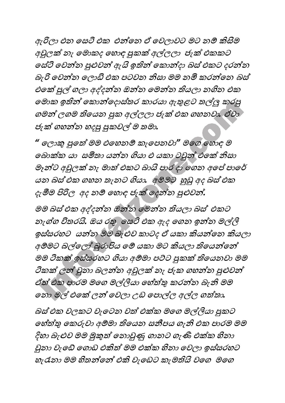 Hitha Giyathana Maligawa 1 - Sinhala Wal Katha