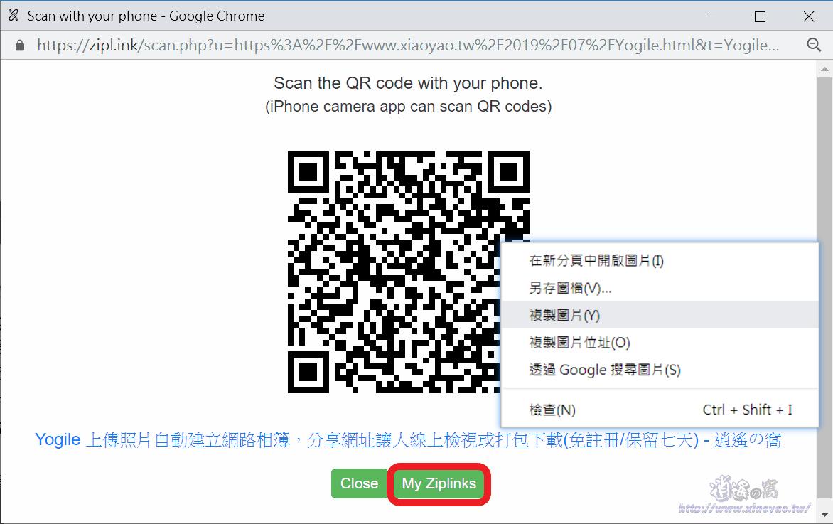 使用Zipl.ink書籤工具快速產生QRCode