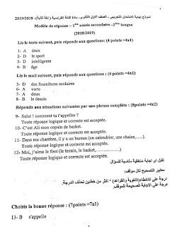 تحميل اختبار اللغة الفرنسية بالاجابات الصف الاول الثانوي الترم الاول دور يناير