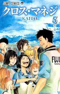 [KAITO] クロス・マネジ 第05巻