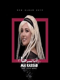 May Kassab-Ana Lessa Hena 2019