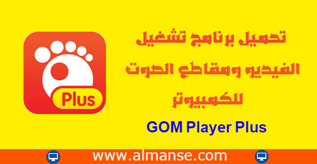 download GOM Player Plus