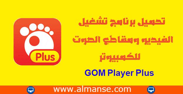 تحميل برنامج تشغيل الفيديو ومقاطع الصوت للكمبيوتر Gom Player