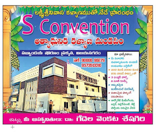 S CONVENTION VIJAYANAGARAM