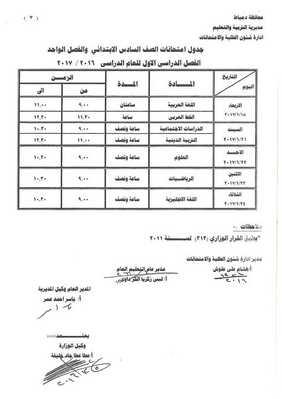 جدول امتحانات الصف السادس الابتدائي والفصل الواحد