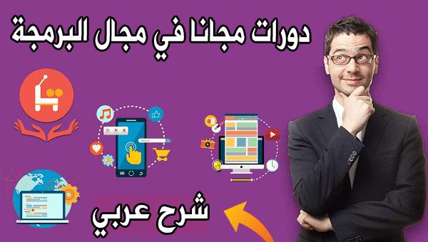 تستطيع الآن الإستفادة من دورات إحترافية مجانا في مجال البرمجة وبشرح عربي