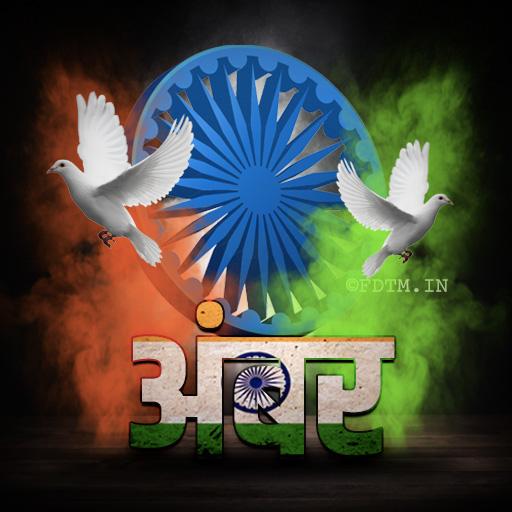Ambar Name Indian Profile Photo Download