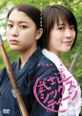 Bushido Sixteen (2010) สาวใสหัวใจไม่เคยแพ้