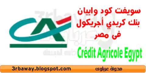 Crédit Agricole Egypt رمز أبيان iban و السويفت كود