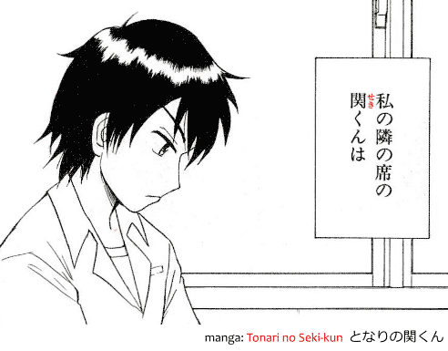 Example of furigana for names of people and characters as shown in the manga Tonari no Seki-kun となりの関くん