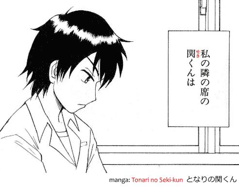 Example of furigana for names of people and characters as shown in the manga Tonari no Seki-kun となりの関くん