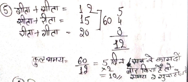 time and work question with solution,  time and work problems with solutions for cat,  time and work questions on efficiency,  time and work short cuts,  time and work aptitude questions with answers pdf, time and work problems tricks pdf,  problems on time and work shortcuts,  time and work problems for ssc chsl,  time and work question for bank po,  time and work ssc cgl,  time and work topic,  time and work pipe and cistern,  tips and tricks for time and work problems men and women time and work problems,  time and work chocolate method,  time and work pdf in hindi,  time and work concepts and tricks,  time and work formula and tricks pdf,  time and work solved examples,