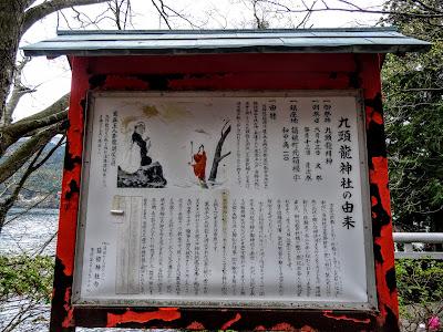 吉方位 九頭龍神社 箱根
