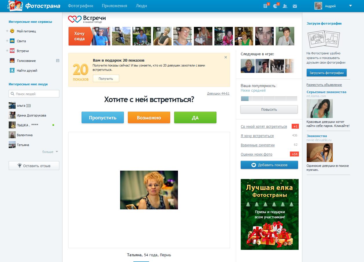 как знакомства в мейле.ру
