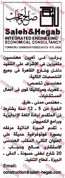 صالح وحجاب ,الاهرام 18 مارس 2016