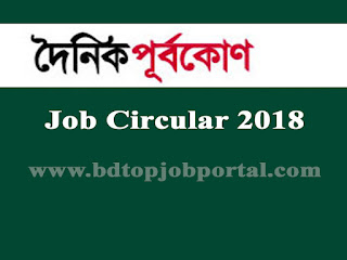 The Daily Purbokone Apprentice Journalist Job Circular 2018