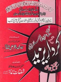 Zibh E Azeem By Muhammad Tahir Ul Qadri Pdf Free Download